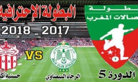 حضور إعلامي دولي مميز لقمة البطولة بين حسنية اكادير و الرجاء البيضاوي، و هذه معطيات المباراة القوية بين الفريقين.