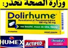 """وازرة الصحة تحذر من استعمال أدوية زكام """"قاتلة"""" و معروفة تباع في الصيدليات"""