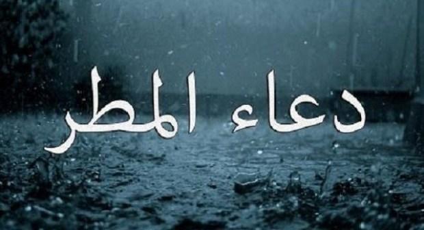 أحب الأدعية وقت نزول المطر
