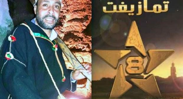 """بالفيديو:فنان أمازيغي يثور في وجه مدير قناة """" الأمازيغية """" و يكشف تفاصيل خطيرة حول احتكار شركة لجل الصفقات"""