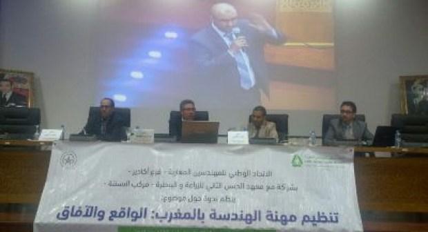 اكادير:ندوة لفائدة مهندسي سوس بعنوان تنظيم مهنة الهندسة بالمغرب: الواقع و الآفاق