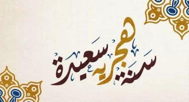 رسميا: الإعلان يوم غد الثلاثاء أول أيام السنة الهجرية الجديدة 1440، و أكادير24 تهنئ زوارها بالمناسبة.