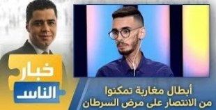 أبطال مغاربة هزموا السرطان في أجسادهم