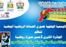 أكادير : الجمعية الجهوية لمصوري الصحافة الرياضية تنظم النسخة الثانية لجائزة أحسن صورة رياضية بالجهة