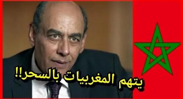 +فيديو: تعليقات غاضبة على ممثل مصري معروف بعد اتهامه للمغربيات بالسحر و الشعودة في حفل تكريمه بميرلفت.