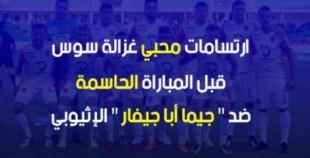 ارتسامات محبي حسنية أكادير قبل المباراة الحاسمة ضد جيما أبا جيفار الإثيوبي