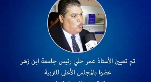 تعيين رئيس جامعة ابن زهر بأكادير عمر حلي عضوا بالمجلس الأعلى للتربية والتكوين والبحث العلمي