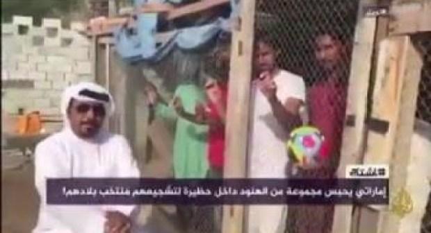 إماراتي يحبس هنودا داخل حظيرة حيوان بسبب تشجيع منتخب بلادهم ضد بلده