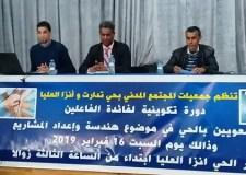 أكادير: تنسيقية جمعيات المجتمع المدني بحي تدارت أنزا تفتح آفاق التشغيل أمام الفاعلين الجمعويين 