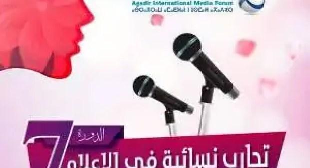 أكادير على موعد مع المنتدى الدولي للإعلام في نسخته السابعة بحضور وازن لمشتغلات و مشتغلين في حقل الصحافة والاعلام على مستوى العالم العربي.