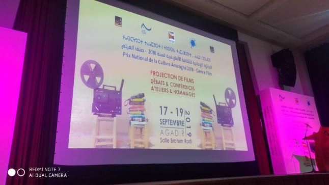 """انطلاق فعاليات الجائزة الوطنیة للثقافة الأمازيغية """"صنف الفيلم"""" بأكادير"""
