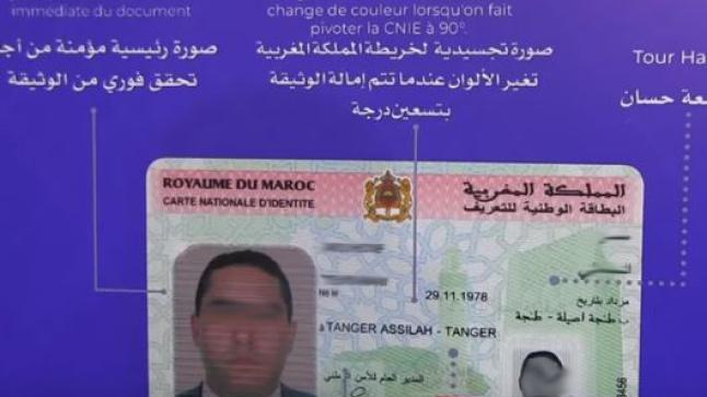 """هيئة أمازيغية تطالب """"الحموشي"""" باعتماد اللغة الأمازيغية في البطاقة الوطنية"""