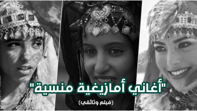 """""""أغاني أمازيغية منسية"""" فيلم وثائقي ببصمة شبابية بضواحي أكادير"""