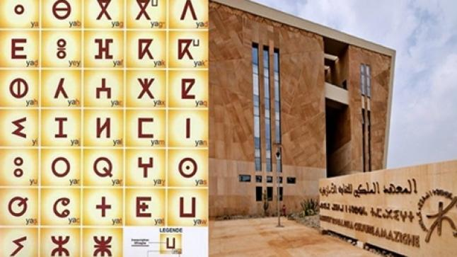 """لماذا كتابة اللغة الأمازيغية بحروف """"تيفيناغ"""" وليس بغيرها من الحروف ؟"""