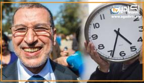 المغرب يعود لإضافة ستين دقيقة إلى الساعة القانونية للمملكة