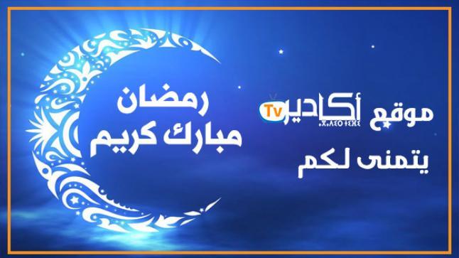 """وزارة الأوقاف تعلن الأربعاء أول أيام رمضان بالمغرب .. و""""أكادير تيفي"""" تهنئكم بحلول الشهر الفضيل"""