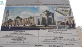غلاف مالي مهم لبناء أكبر مسجد بأكادير