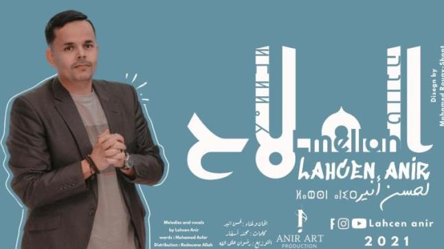 الملاح .. أنير يغني لليهود بعد التطورات السياسية الأخيرة بين المغرب وأمريكا وإسرائيل
