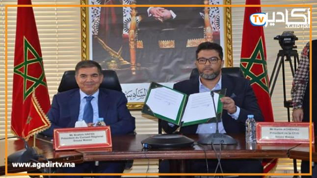 رسميا.. انتخاب تشكيلة مكتب جهة سوس ماسة برئاسة كريم أشنكلي (اللائحة)