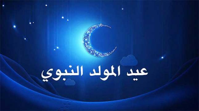 هذا هو يوم عيد المولد النبوي الشريف بالمغرب