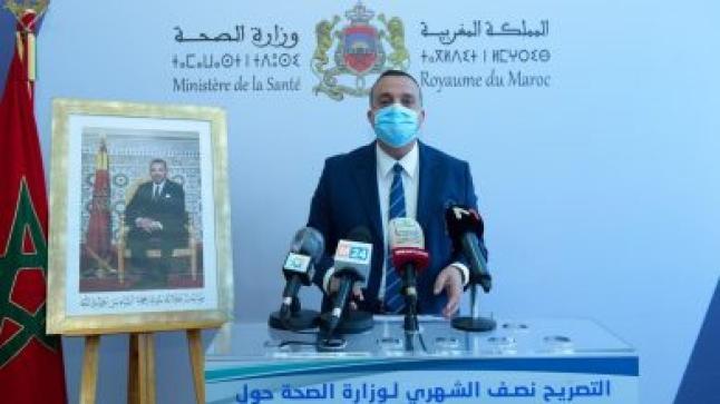 """وزارة الصحة تزف خبرا """"سارا"""" للمغاربة"""