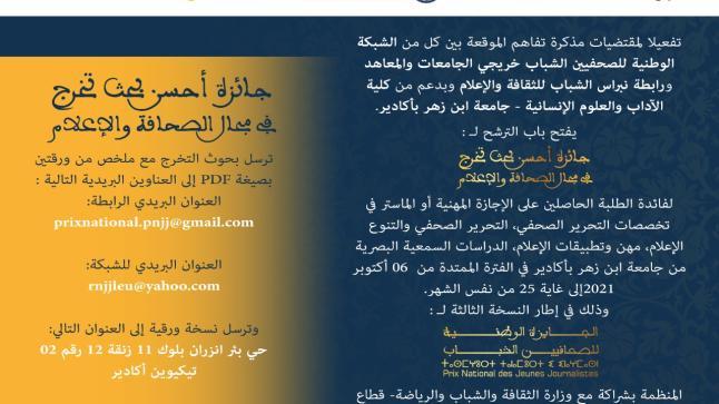 أكادير..فتح باب الترشح لجائزة أحسن بحث تخرج في الصحافة