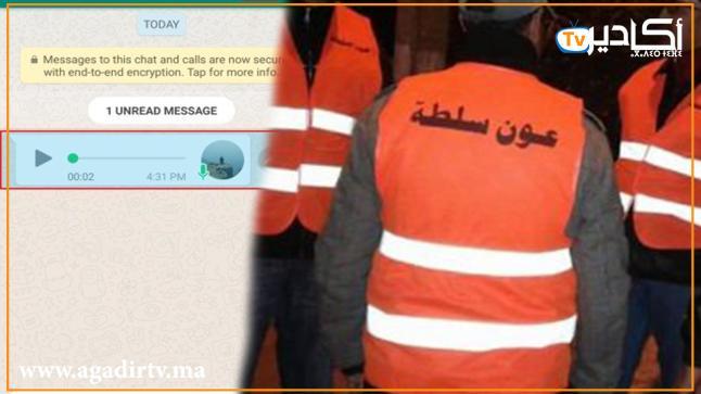 """توقيف عون سلطة بطاطا بسبب """"رسالة صوتية"""""""