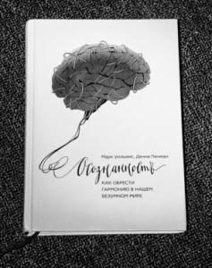 Recenziia na knigu Uiliamsa Penmana Osoznannost Kak obresti garmoniiu v nashem bezumnom mire_cover