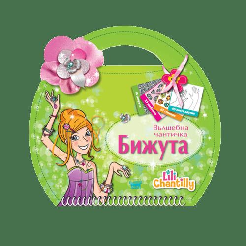 Детска книжка – БИЖУТА, ИК АХАТ