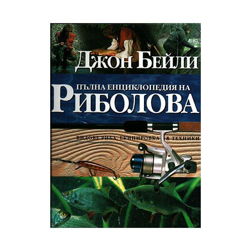 Книга – Пълна енциклопедия на риболова
