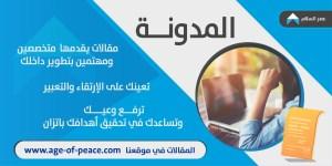 مدونة منصة عصر السلام