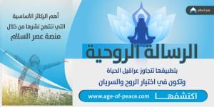الرسالة الروحية منصة عصر السلام