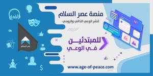 للمبتدئين بالوعي - منصة عصر السلام