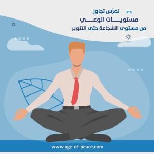منهجية النمو الروحي رفع الوعي الذاتي منصة عصر السلام