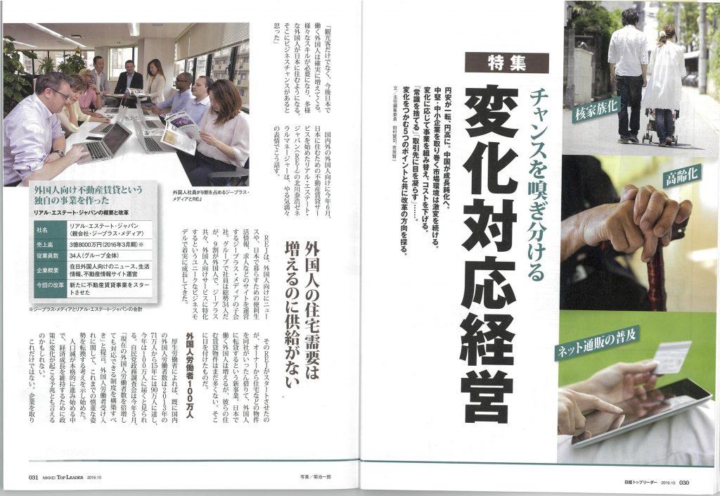 2016年10月1日発行 日経トップリーダー 「変化対応経営」