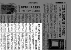 2016年11月14日発刊「全国賃貸住宅新聞」抜粋