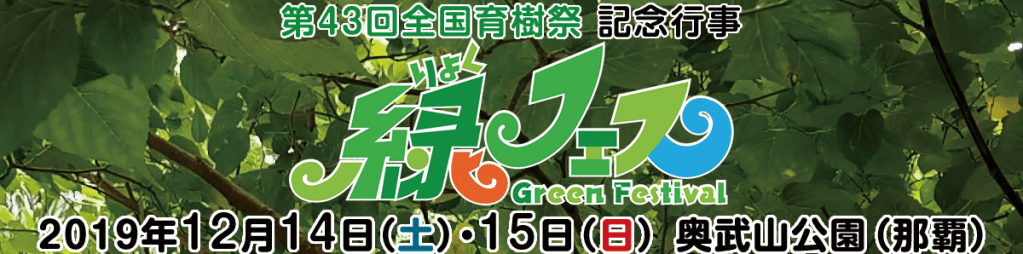 20191214-15_greenfes_banner