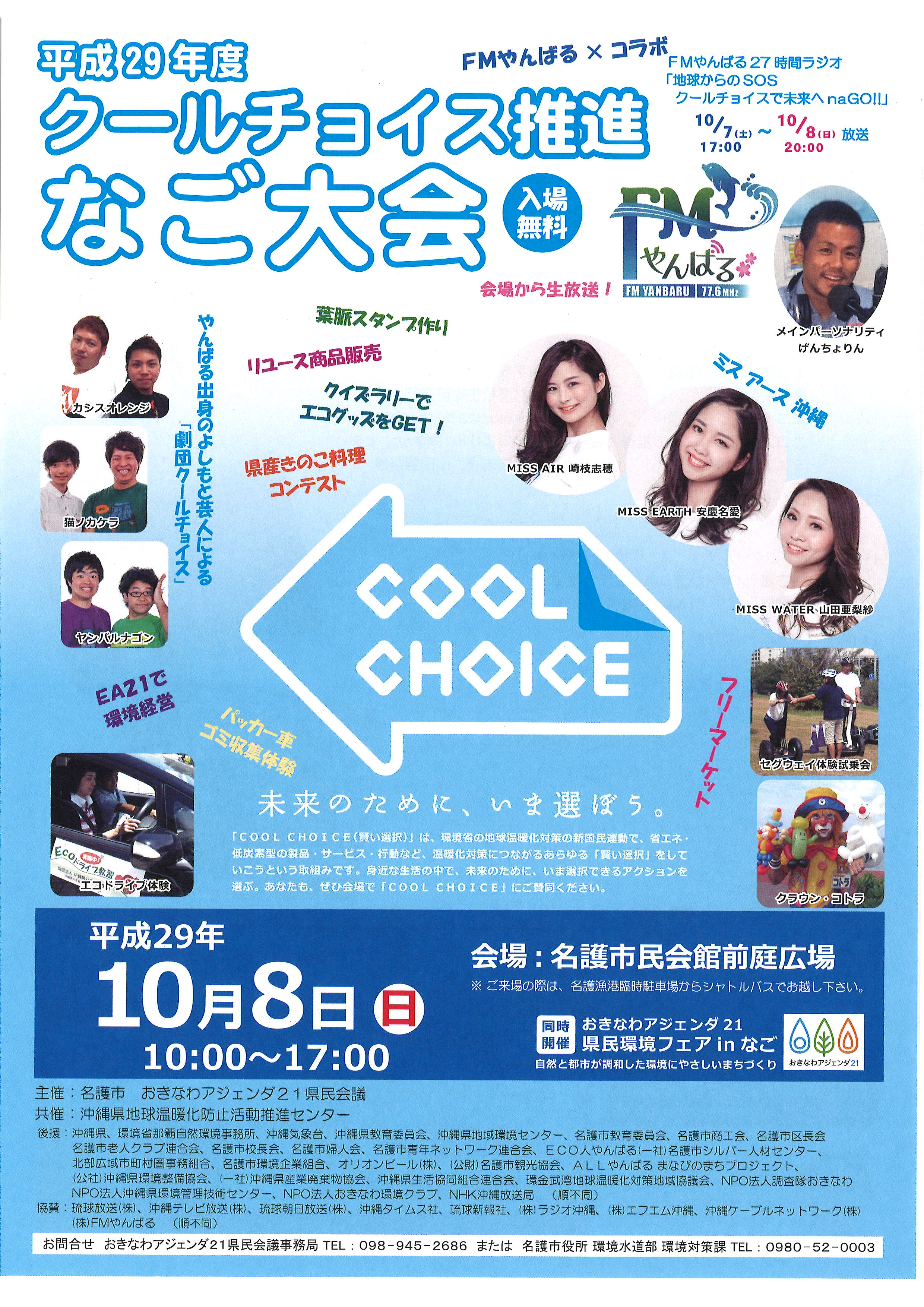 COOL-CHOICE-IN-NAGO-1