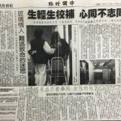 台灣同運現場:是誰殺了同性戀?–TATTOO墜樓事件(上)