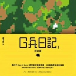 G兵日记:第1部&第2部 新书预购中