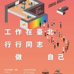 """酷新闻:《彩虹早餐趣》""""工作在台北-行行同志做自己"""""""