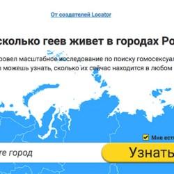 """酷新闻:俄国版AirBnB新功能""""同志在哪儿"""" 帮助用户避开同志族群"""