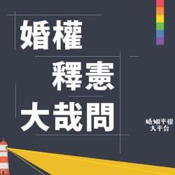酷新闻:台湾婚姻平权-释宪 大哉问