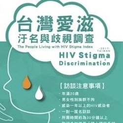 酷新闻:2017台湾爱滋污名与歧视调查开跑!