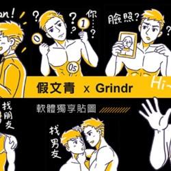 酷新闻:欢庆台湾同婚  全球最大同志交友平台 Grindr 首度联名插画家推新贴图
