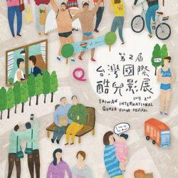 酷新聞:台灣酷兒影展 年度LGBT盛會「愛 無所不在」