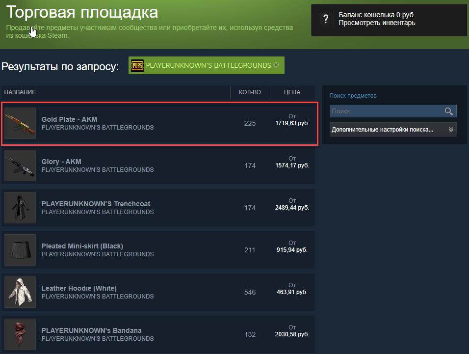 выбор предмета игры для покупки в steam
