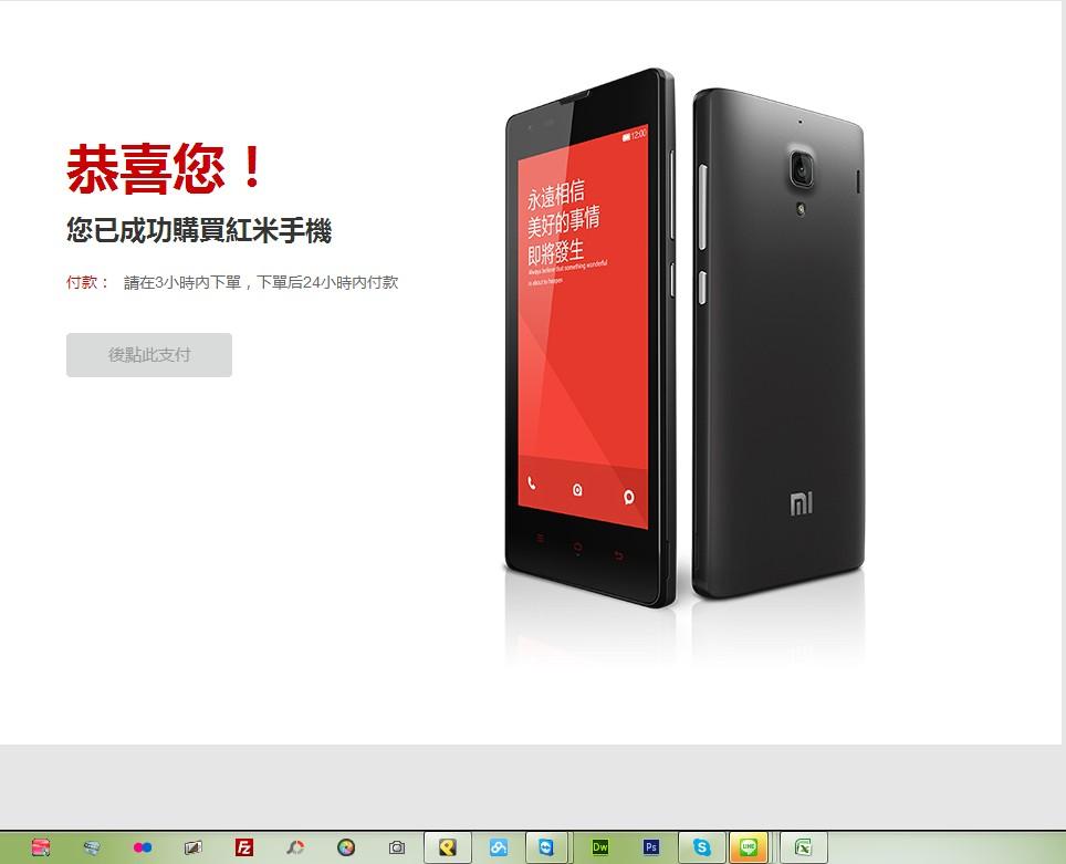 臺灣小米官網-紅米手機將開放線上預購了-資料集中區-搶機小技巧 | 大腸麵線阿米GO