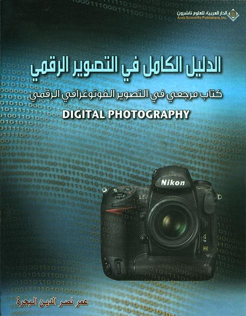 سينيس جرار زراعى يرث كتاب التصوير الفوتوغرافي Dsvdedommel Com