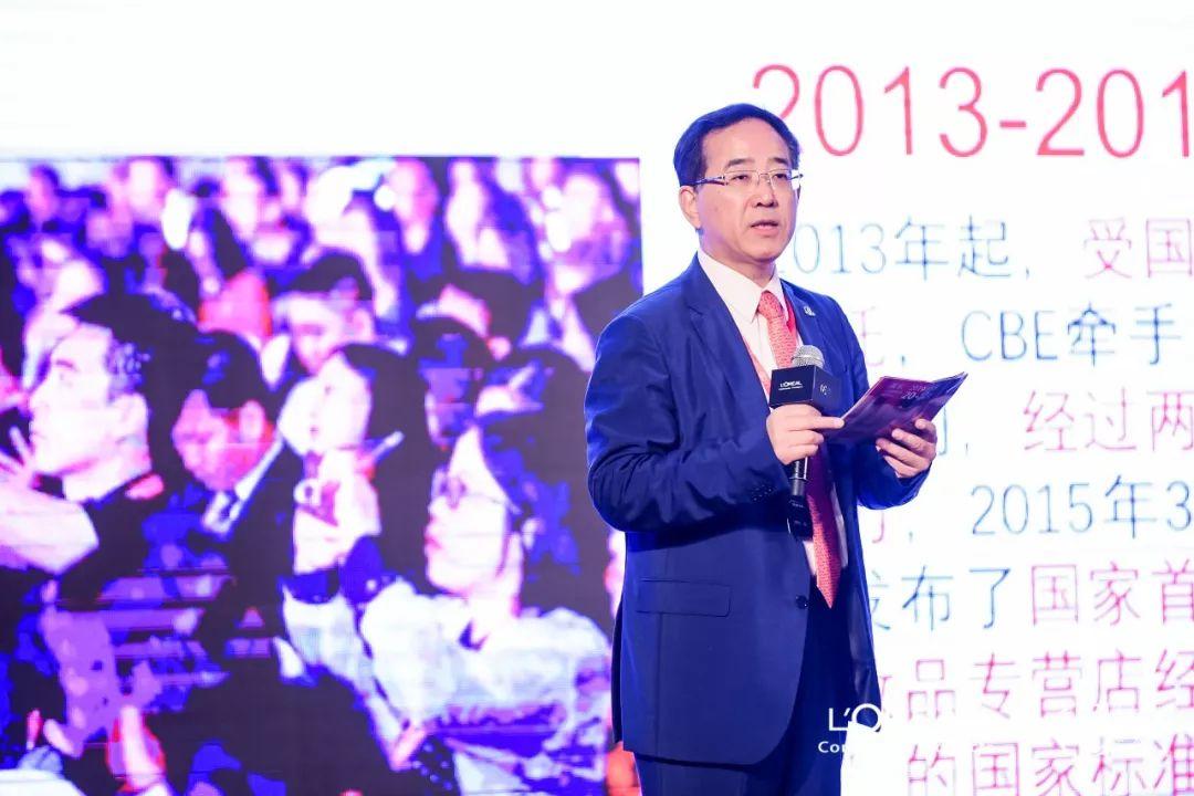 中國美容博覽會 - 百音國際展覽有限公司